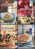 Вкусы разных стран. 4 книги