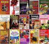 Библиотека домашнего винодела (35 книг)