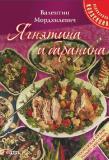 Валентин Мордхилевич - Ягнятина и баранина