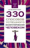 Владимир Адамчик - 330 способов успешного манипулирования человеком