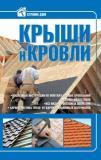 В. Жабцев - Крыши и кровли