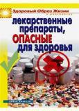 Куликова В.Н. - Лекарственные препараты, опасные для здоровья