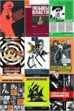 Ультра. Культура. 117 книг