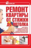 Виктор Россинский - Ремонт квартиры от стяжки до потолка