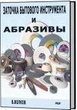 В.А. Волков - Заточка бытового инструмента и абразивы