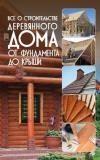 Игорь Резько - Всё о строительстве деревянного дома. От фундамента до крыши