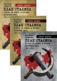 Альберт Зейдель - План Сталина. Борьба за войну и против политики мира. 1927-1946. Кн. 1-3