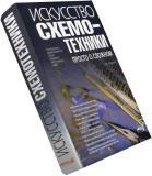 С. А. Гаврилов - Искусство схемотехники. Просто о сложном
