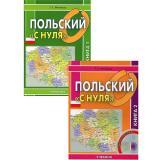 Т. С. Мочалова - ПОЛЬСКИЙ «С НУЛЯ» (комплект из 2 книг + CD)