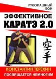 Терёхин Константин - Эффективное каратэ 2.0. Посвящается немногим
