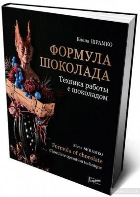 Шрамко Е.В. - Формула шоколада. Техника работы с шоколадом