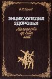 В.И. Белов - Энциклопедия здоровья. Молодость до ста лет