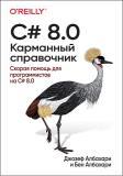 Джозеф Албахари - C# 8.0. Карманный справочник
