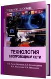 Е.Ж. Мамышев - Технология беспроводной сети