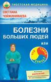 С. Г. Чойжинимаева - Болезни больших людей, или Что такое слизь