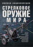 В. Ликсо - Стрелковое оружие мира. Полная энциклопедия