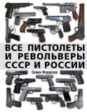 Федосеев С. - Все пистолеты и револьверы СССР и России