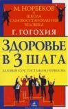 Гогохия Г. - Здоровье в 3 шага. Базовый курс системы М. Норбекова