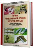 Скорик А.Д. и др. - Ручное огнестрельное оружие бесшумного боя