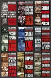 Великие противостояния в 37 книгах