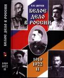 Цветков В. - Белое дело в России: 1917—1919 гг. в 2 томах