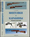 А.Е. Хартинк - Винтовки и карабины. Энциклопедия