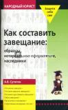 Сутягин А.В. - Как составить завещание: образцы, нотариальное оформление, наследники
