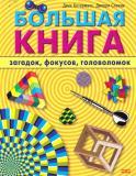 Ботерманс Д. - Большая книга загадок, фокусов, головоломок