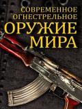 Волков В.В. - Современное огнестрельное оружие мира