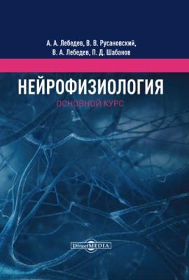 Лебедев А.А. - Нейрофизиология. Основной курс