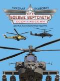 Николай Якубович - Все боевые вертолеты СССР и России