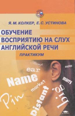 Колкер Я.М. - Обучение восприятию на слух английской речи