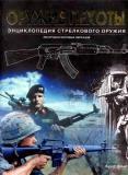 Шант К. - Оружие пехоты. Энциклопедия стрелкового оружия