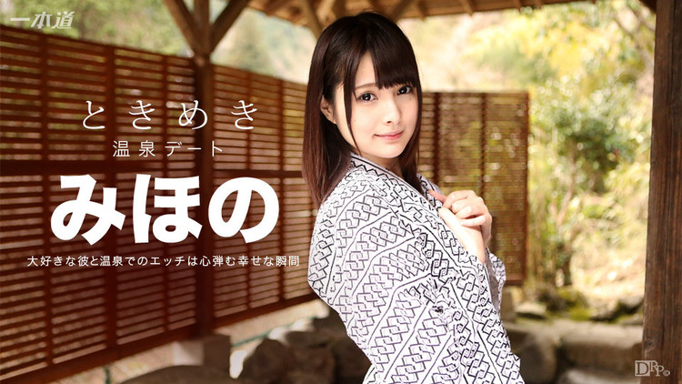 [1pondo.tv] Mihono - I only of Miho and hot spring trip (HD/2020/551 MB)