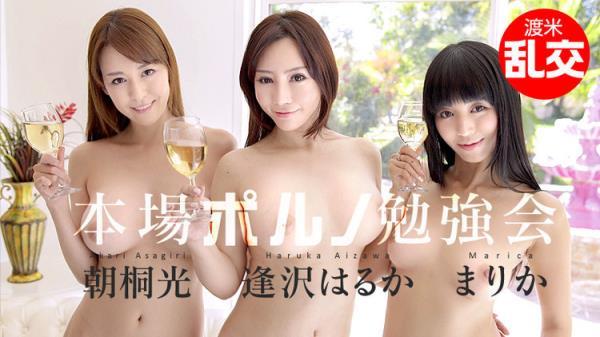 Orgy With A Porn Stars - Marica Hase, Akari Asagiri, Haruka Aizawa [Caribbeancom] (HD 720p)