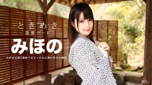 I only of Miho and hot spring trip - Mihono [1pondo.tv] (HD 720p)