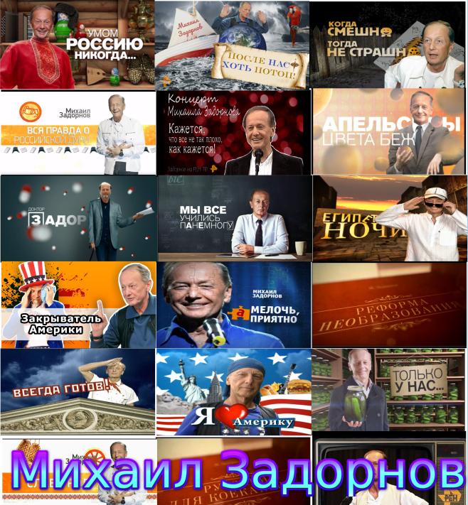 Михаил Задорнов на РЕН-ТВ (WEB-DL 1080p l 720p)