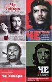 """История жизни Эрнесто Гевара, по прозвищу """"Че"""". 20 книг"""