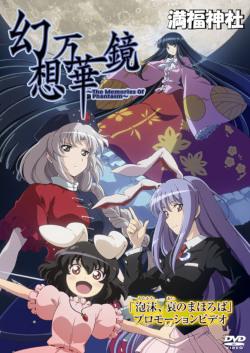 Gensou Mangekyou ~The Memories of Phantasm~ Utakata, Ai no Mahoroba Promotion Video